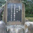 昭和天皇御製碑 in 広島