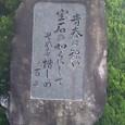 倉田百三 碑