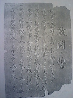 硫黄島で発見された、栗林中将が硫黄島守備隊全軍に布告した「敢闘の誓」です