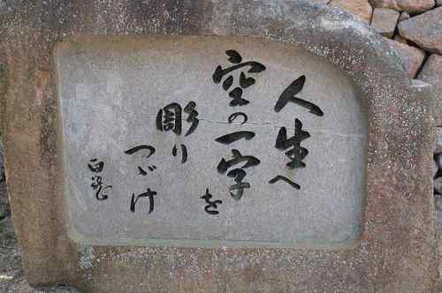 禅寺らしい碑がありました