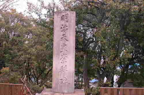 明治天皇崇拝碑