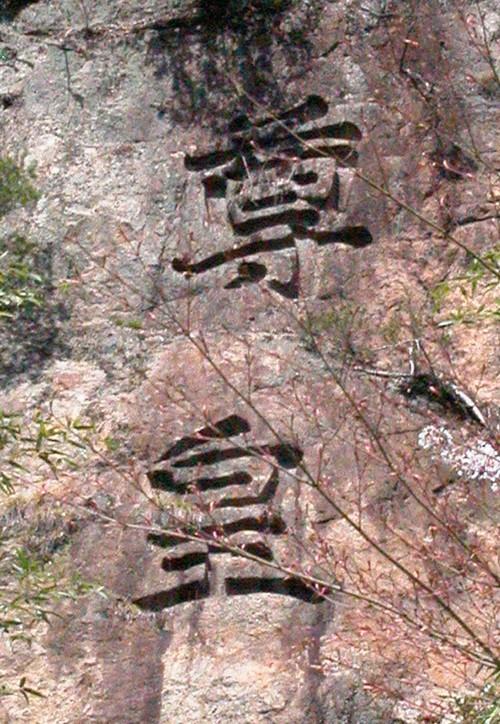 断崖絶壁に刻まれた「尊皇」の文字